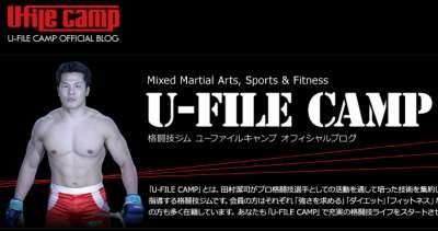 u-file-camp